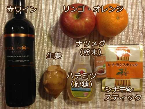 ホット ワイン レシピ
